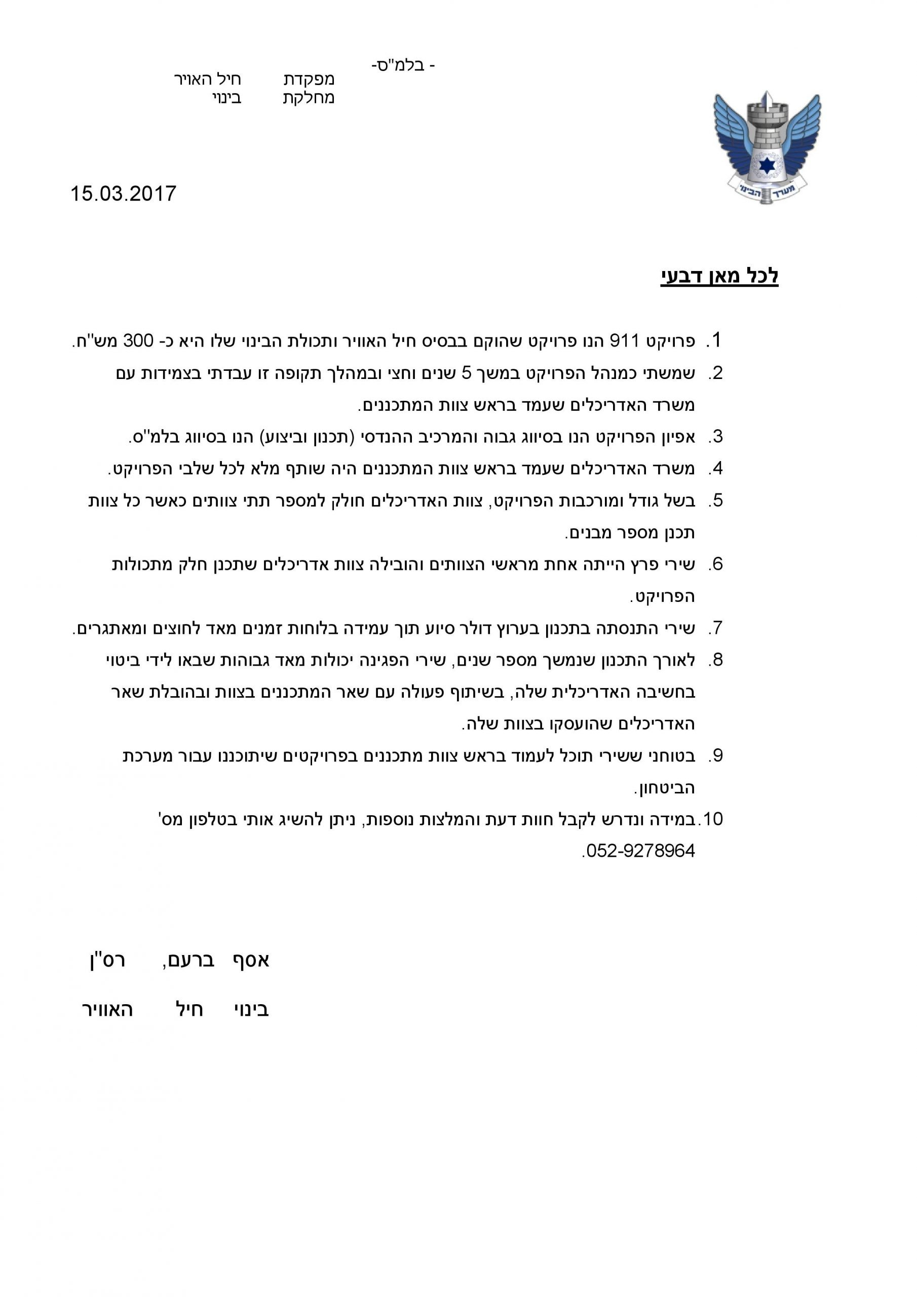 מכתב המלצה - אסף ברעם
