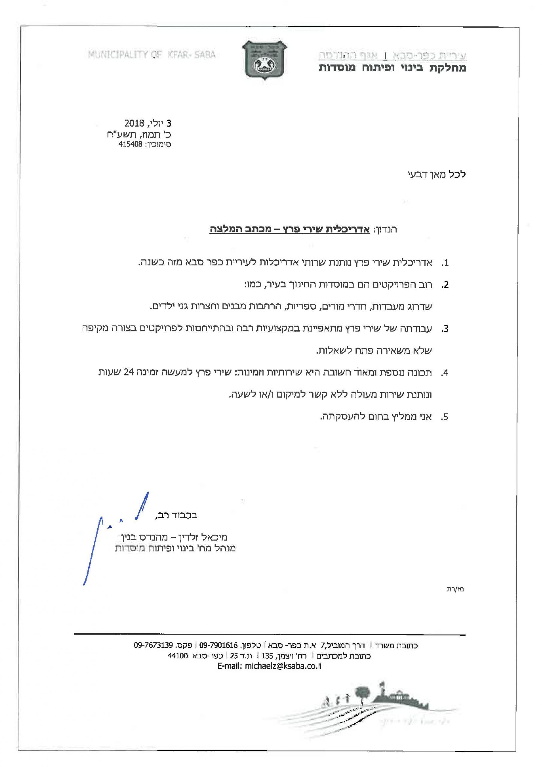 מכתב המלצה - מיכאל זלדין