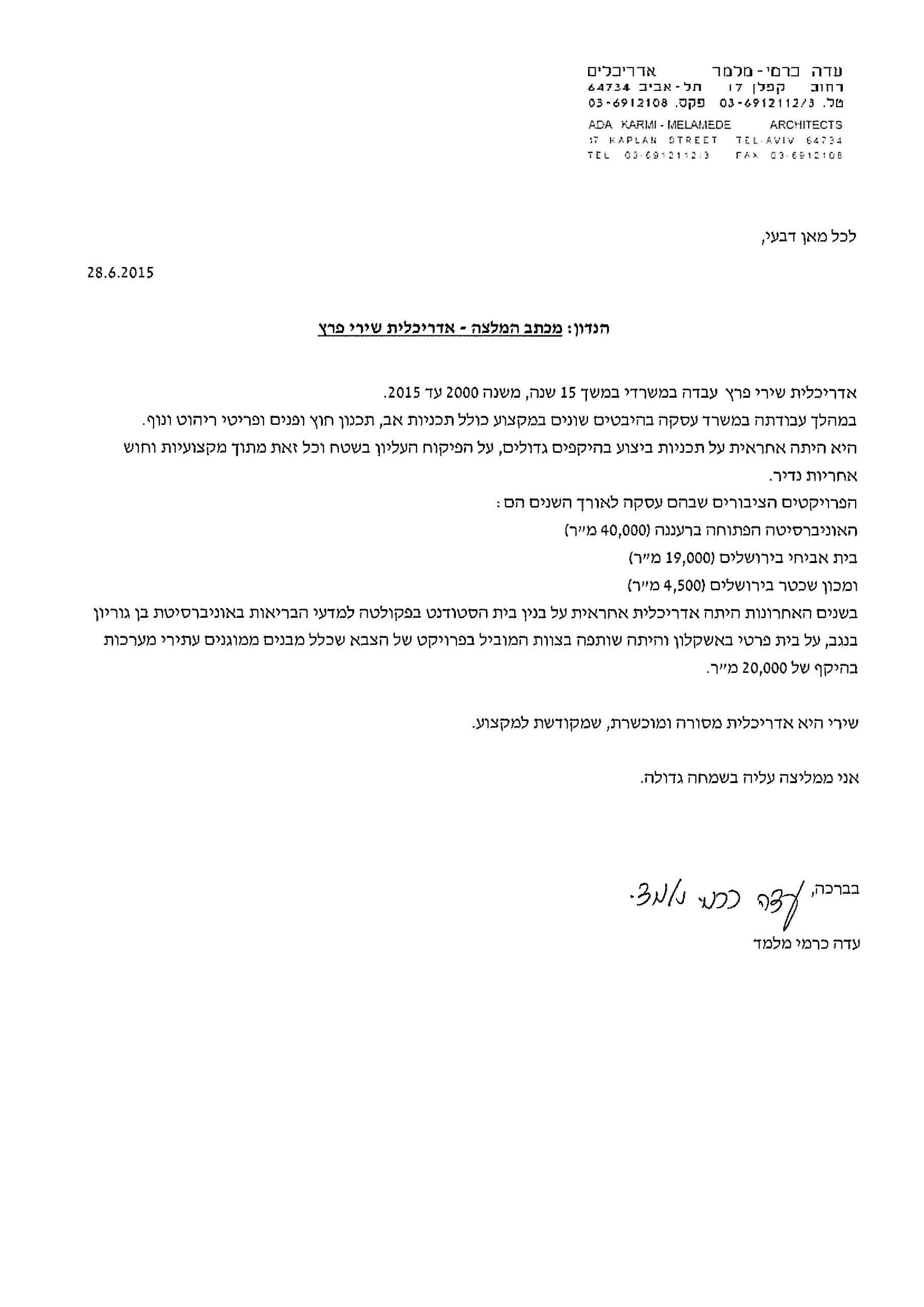 מכתב המלצה - עדה כרמי